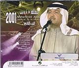 Haflat Al Kuwait (Part 2) [Audio CD] Mohammed Abdu