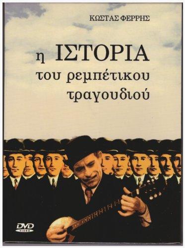 Price comparison product image Kostas Ferris - I Istoria Tou Rembetikou Tragoudiou (Box- 4 DvD)