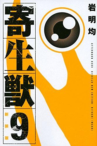 新装版 寄生獣(9) (KCデラックス)