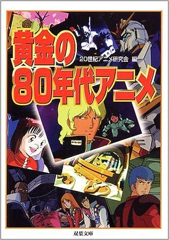 アニメ 80 年代