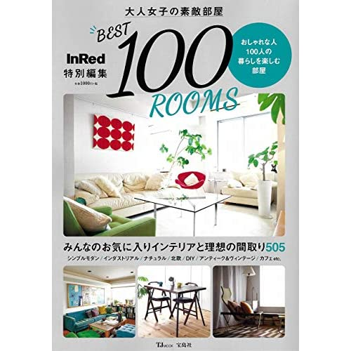 InRed インテリア BOOK 表紙画像