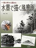 一本の木から始める水墨で描く風景画