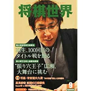将棋世界 2010年 09月号 [雑誌]