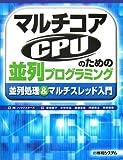 マルチコアCPUのための並列プログラミング—並列処理&マルチスレッド入門 (単行本)