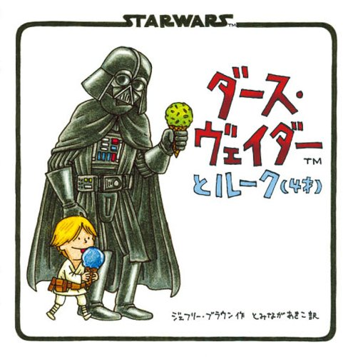 Price comparison product image Darth Vader and Son (Star Wars (Chronicle)) [In Japanese]