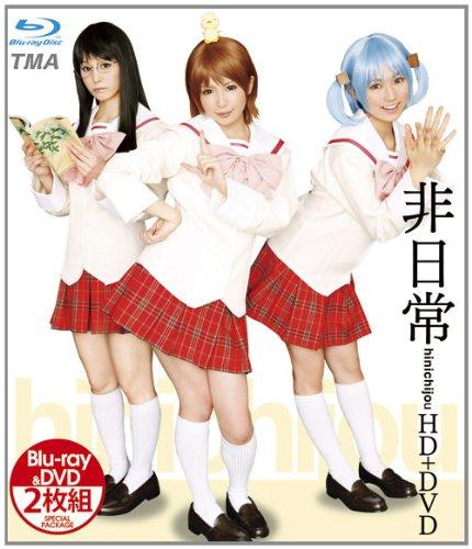 非日常 HD+DVD [Blu-ray]