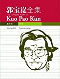 img - for Commentaries (Chinese Edition) book / textbook / text book