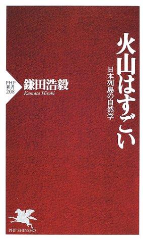 火山はすごい―日本列島の自然学 (PHP新書)