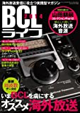 BCLライフ2014 (三才ムックvol.670)