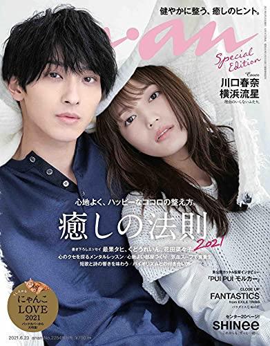 anan 増刊 最新号 表紙画像