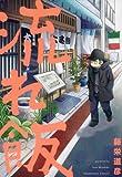 流れ飯 (芳文社コミックス)