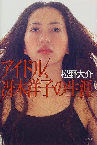 アイドル、冴木洋子の生涯