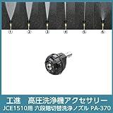 工進 JCEシリーズ専用オプションパーツ 1510用六段階切替式ノズル PA-370