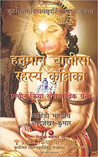 Hanuman Chalisa Rahasya Kunjika: Prachin Kriya Yog Tantrik ...