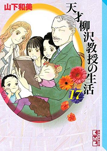 天才柳沢教授の生活(17) (講談社漫画文庫)