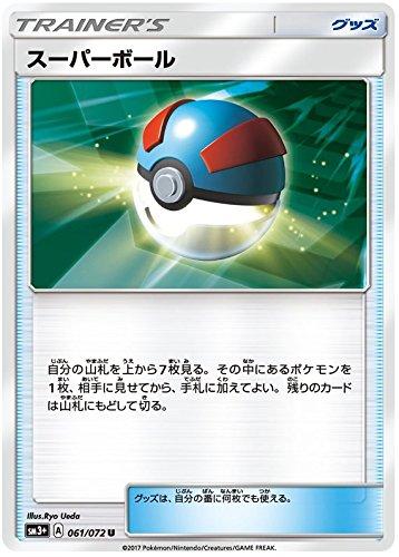 Pokemon Card Japanese - Great Ball 061/072 SM3+ (Secret Rare Ultra Ball Sun And Moon)