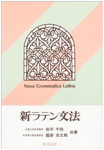 新ラテン文法