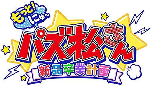 もっと!にゅ-パズ松さん-新品卒業計画- [通常版]の商品画像