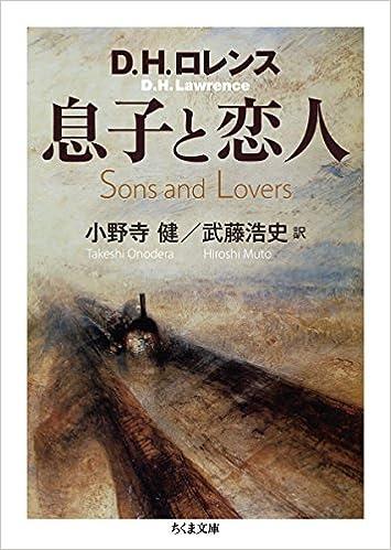 息子と恋人 (ちくま文庫)   D.H....