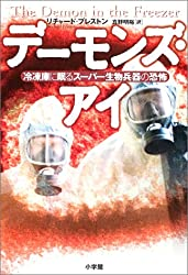 Fear of super biological weapons to sleep in the freezer - Demons Eye (2003) ISBN: 4093564817 [Japanese Import]