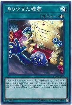 Yu-Gi-Oh Excessive Burial CIBR-JP063 Super Japanese