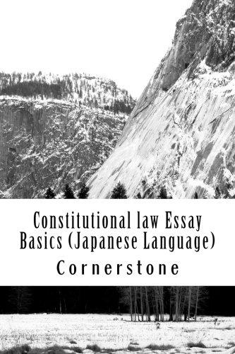 Constitutional law Essay Basics (Japanese Language) (Japanese Edition) by CreateSpace Independent Publishing Platform