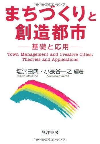 まちづくりと創造都市―基礎と応用