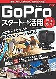 できる GoPro スタート→活用 完全ガイド (できるスタート→活用完全ガイドシリーズ)