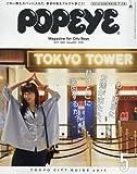 POPEYE(ポパイ) 2017年 5月号 [もし東京に友達が来たら、君はどこに案内するか?]