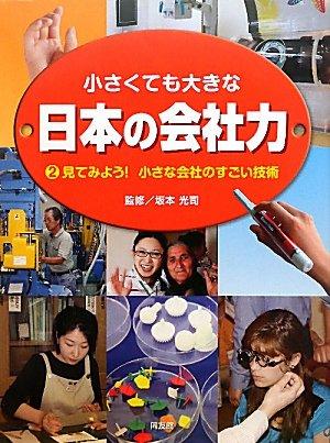 Mite miyō chiisana kaisha no sugoi gijutsu PDF