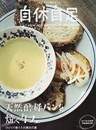 自休自足 2005年WINTER Vol.08 天然酵母パンを焼くカフェ