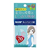 Japanese Oil Absorbing Facial Sheets, Portable Blotting Papers for Face and Nose, Blotting Sheets for Oily Skin to Instantly Remove Excess Oil and Shine, Absorbing Blotting Papers, 70 ct