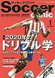 サッカークリニック (2020年のドリブル学)