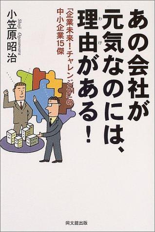 あの会社が元気なのには、理由がある!―「企業未来!チャレンジ21」の中小企業15傑 (Do BOOKS)