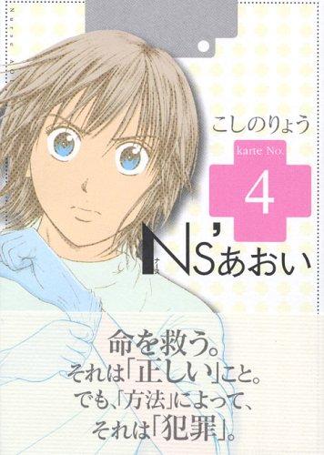 Ns'あおい(4) (モーニング KC)