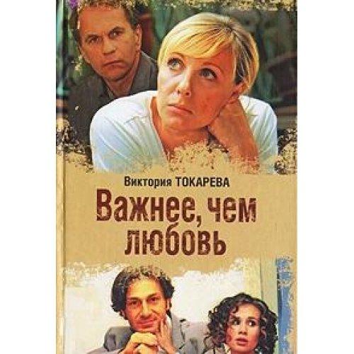 More Important Than Love Victoria Tokareva s Feminine Stories pdf