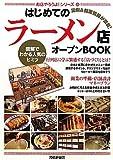 はじめてのラーメン店オープンBOOK (お店やろうよ! (19))