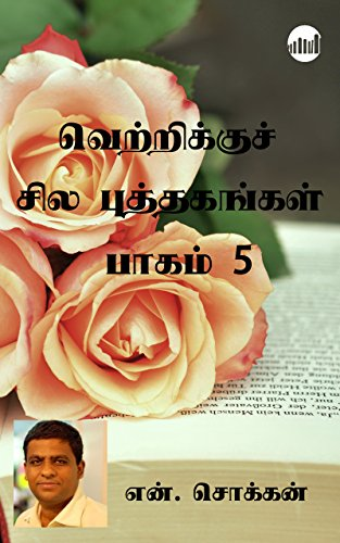 - Vetrikku Sila Puthagangal Part 5 (Tamil Edition)