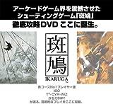 IKARUGA Appreciate DVD (Japan NTSC)
