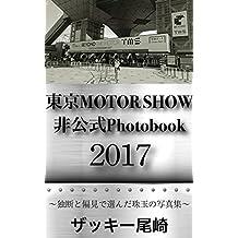 toukyoumootaashoohikoushikihanndobukku nirinnshahenn (Japanese Edition)