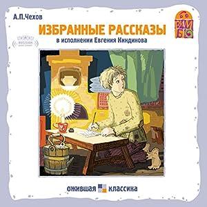 Short Stories by Anton Chekhov Audiobook