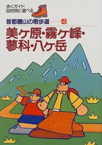 (The - you can choose to guide purpose walking promenade in the metropolitan area mountain) Utsukushigahara-Kirigamine, knotweed, Graduate School of Yatsugatake (1999) ISBN: 4887241518 [Japanese Import]