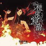 Yousei Teikoku - Shito Kakusei [Japan CD] LACM-14201