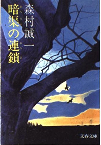 暗渠の連鎖 (文春文庫 (191‐6))