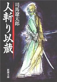 人斬り以蔵(司馬遼太郎)
