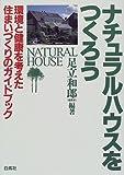 ナチュラルハウスをつくろう―環境と健康を考えた住まいづくりのガイドブック