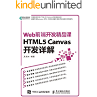 Web前端开发精品课——HTML5 Canvas开发详解(异步图书)