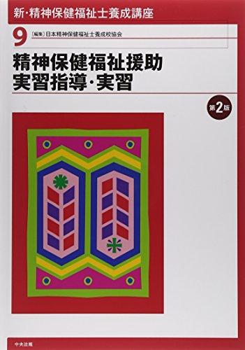 新・精神保健福祉士養成講座〈9〉 精神保健福祉援助実習指導・実習 第2版