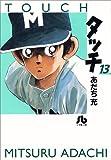 タッチ (13) (小学館文庫)