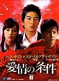 [DVD]愛情の条件 DVD-BOX3